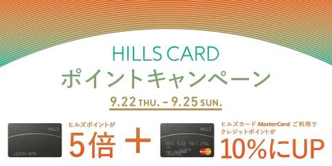 _HILLS_pointcampaign_160805