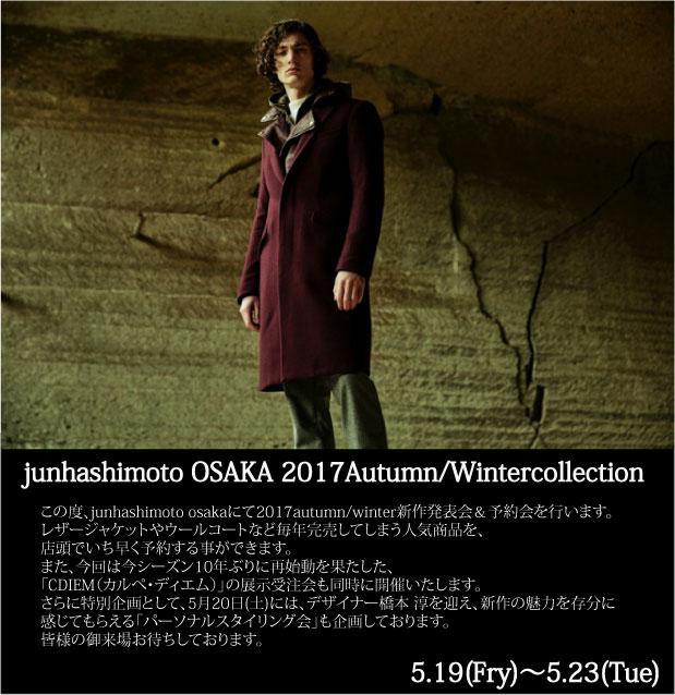 junhashimoto-17aw-20170323_