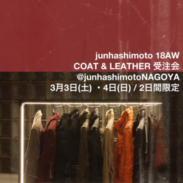 18AW LET COT 受注会 1