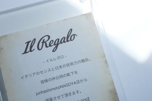 iL Regalo 追加 1