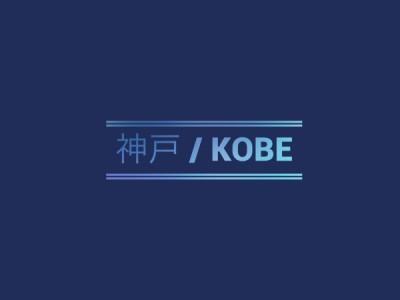 神戸 600