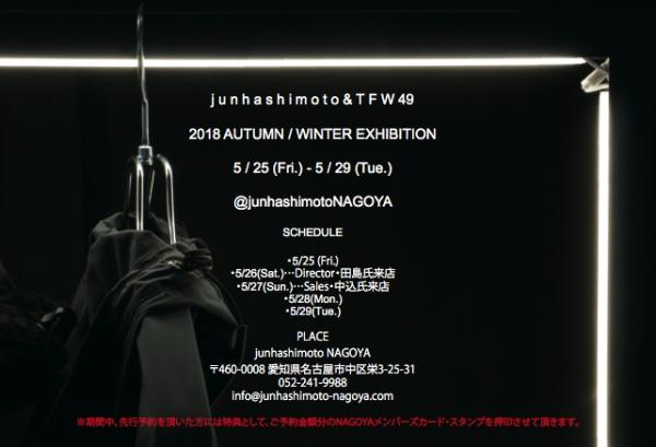 18AW JH TFW 受注会 告知 600 400