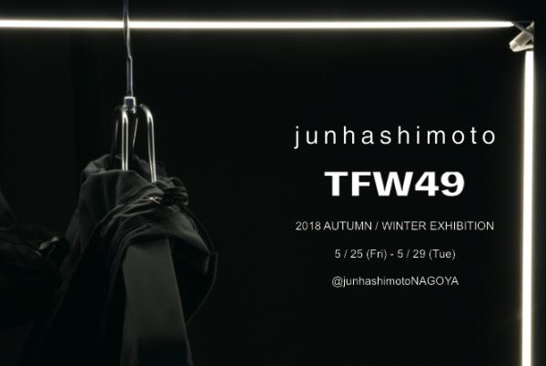 18AW JH TFW49 受注会DM 表面