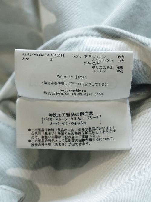 1071810029 WHITE CAMO item 17