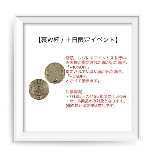 裏W杯 土日限定イベント