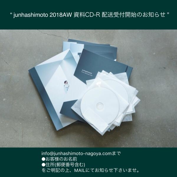 18AW資料CD-R配布受付開始のお知らせ