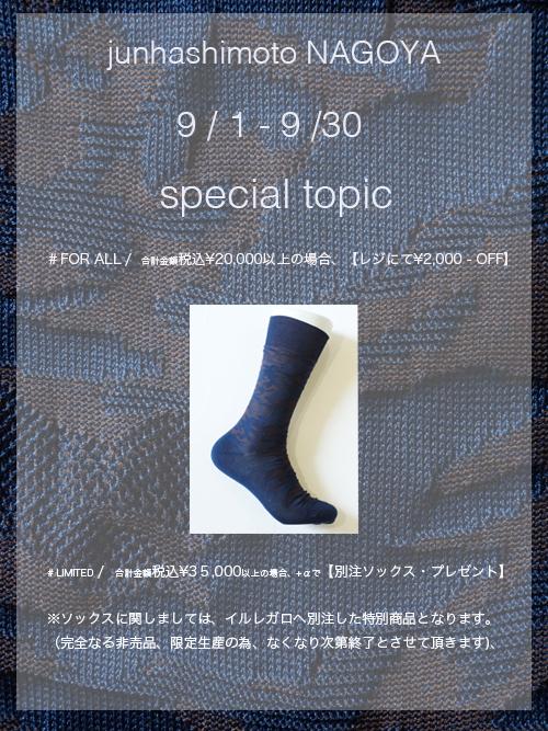 特別TOPIC 2018 09