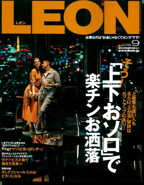 LEON 2018年9月号 表紙