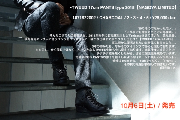 18AW 別注TWEED 17cm PANTS ikmage shot 文字入り