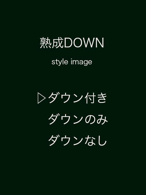 熟成ダウン blog 1