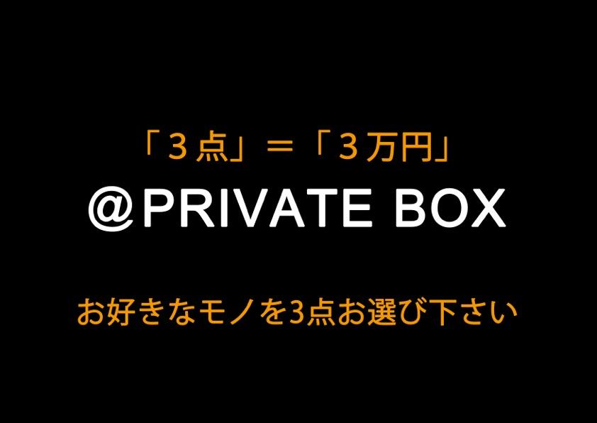 PRIVATEBOX