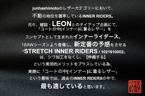 STRETCH INNER RIDERS コメント