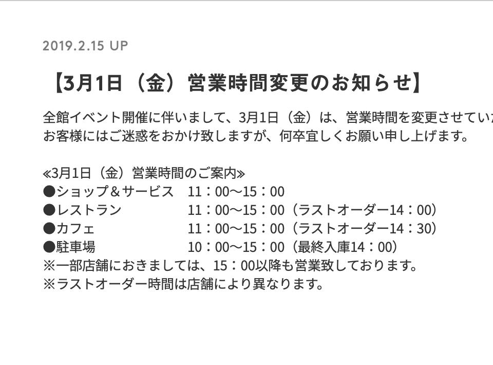スクリーンショット 2019-02-28 17.06.02