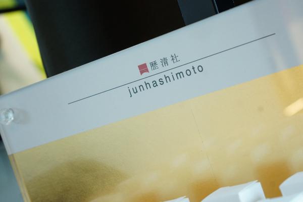 2nd展示会 image shot 17