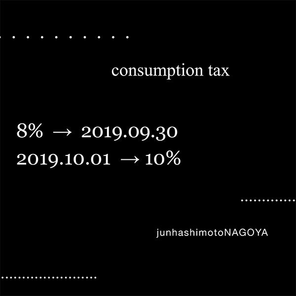 消費税 600