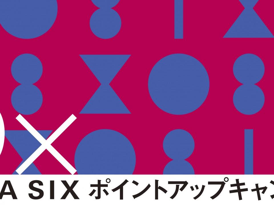 GSIX_p-up19AW_web1200-550_190909rgb