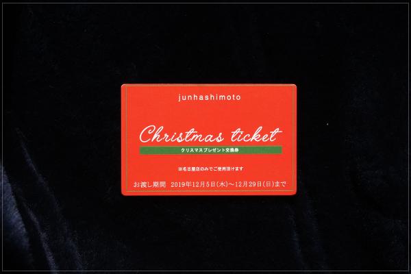クリスマスギフトカード TOP