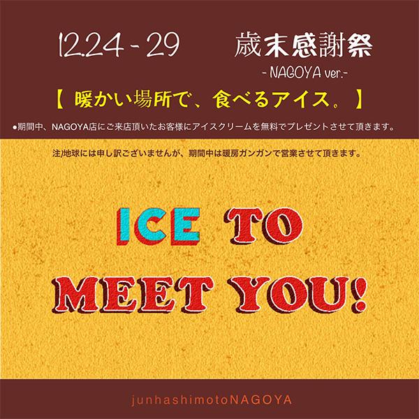 歳末感謝祭 ICETACHE 1
