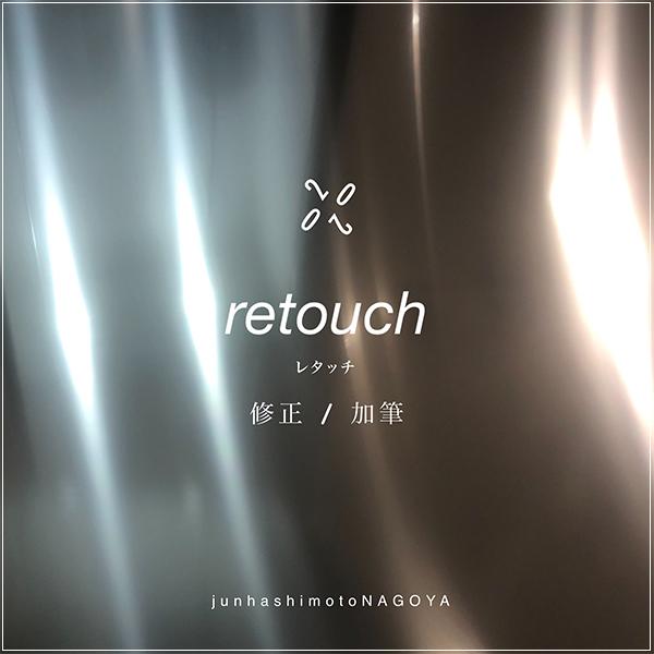 retouch-2020