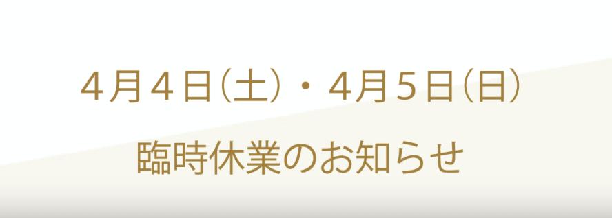 スクリーンショット 2020-04-03 15.37.16