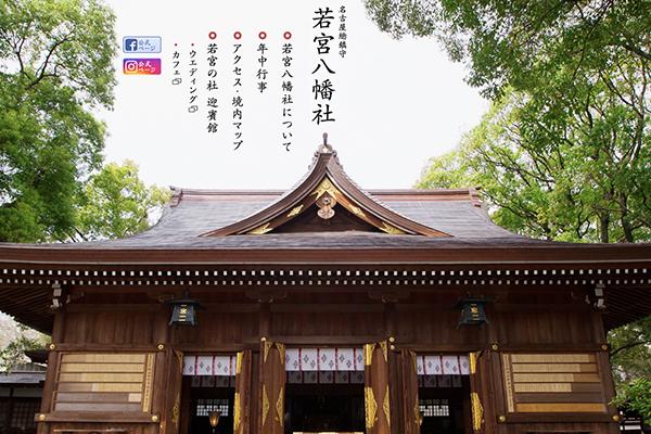 若宮八幡社 600 400 1