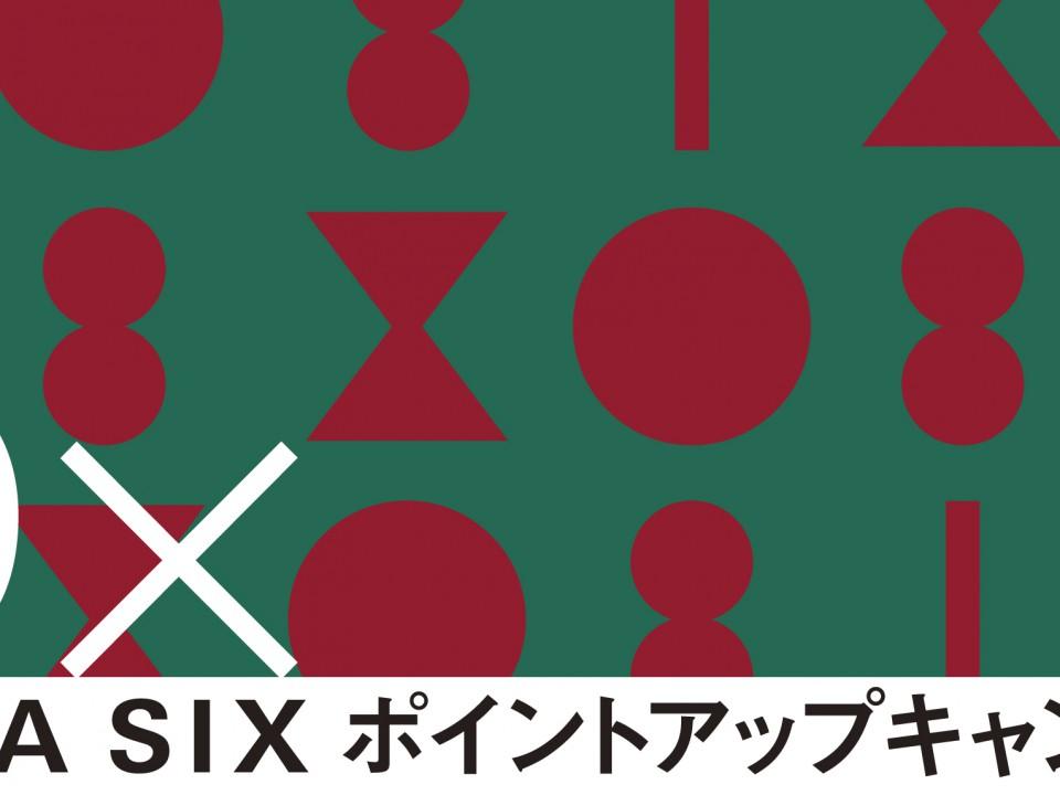 GSIX_p-up20w_web_1200-550
