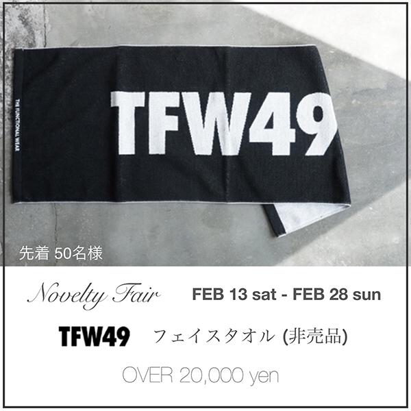 TFW-TOWEL-0213-0228-600-600